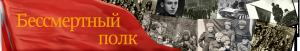logo_бессмертный полк